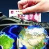 RMB se desarrolla rápidamente como moneda internacional